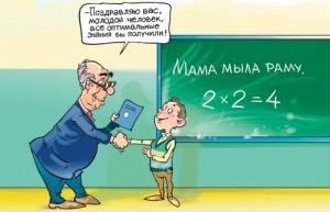 cartoon-edu