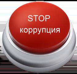 stop-korrupciya