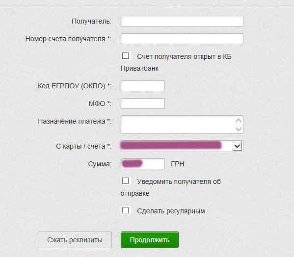 privat_24_oplata_za